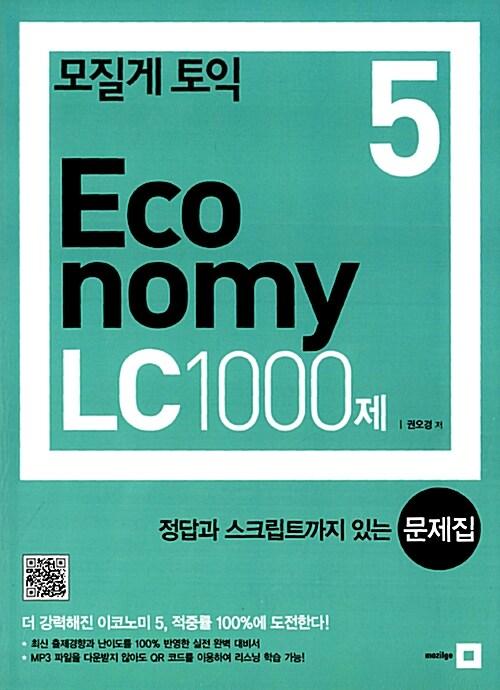 모질게 토익 Economy LC 1000제 5 문제집 (해설집 별매)