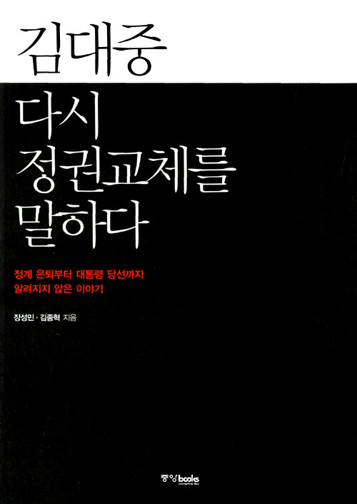 김대중 다시 정권교체를 말하다 : 정계 은퇴부터 대통령 당선까지 알려지지 않은 이야기