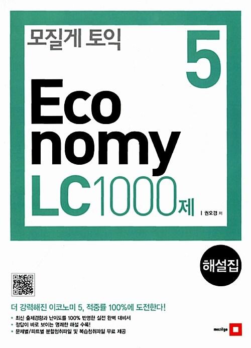 모질게 토익 Economy LC 1000제 5 해설집 (문제집 별매)