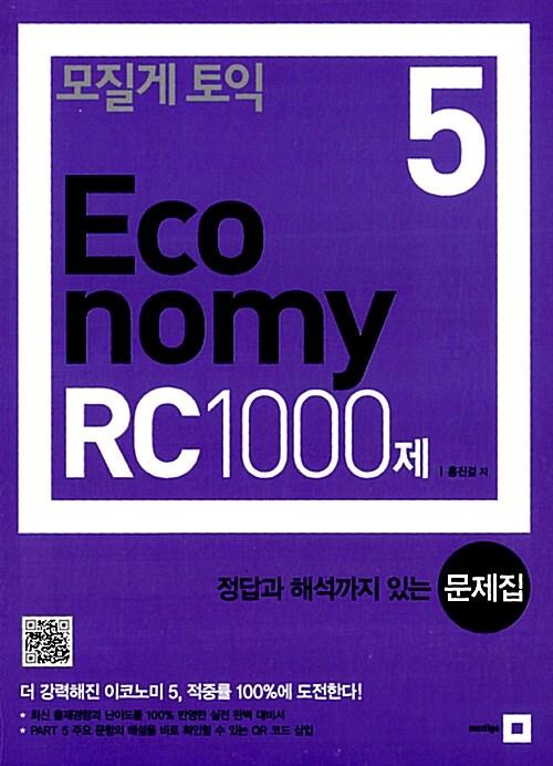 모질게 토익 Economy RC 1000제 5 문제집 (해설집 별매)
