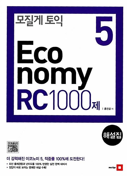 모질게 토익 Economy RC 1000제 5 해설집 (문제집 별매)