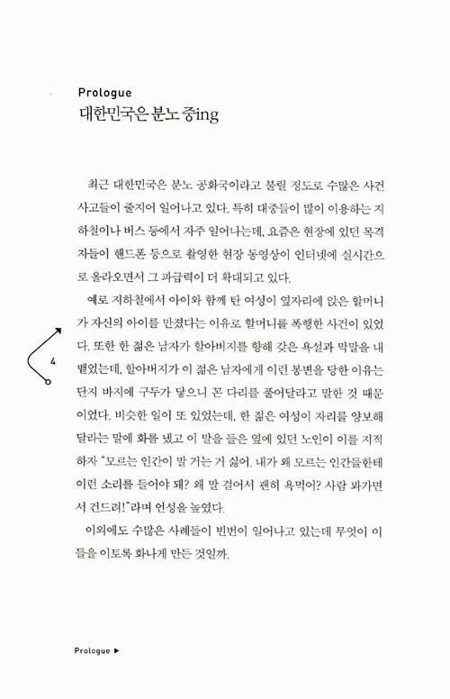 (SBS 스페셜) 화내는 당신에게… : 제대로 화를 다스리지 못해 아픈 당신을 위한 화 사용법