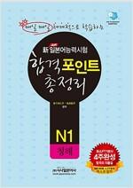 新일본어능력시험 합격포인트 총정리 - N1 청해