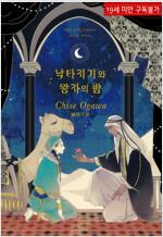 [루비] 낙타지기와 왕자의 밤
