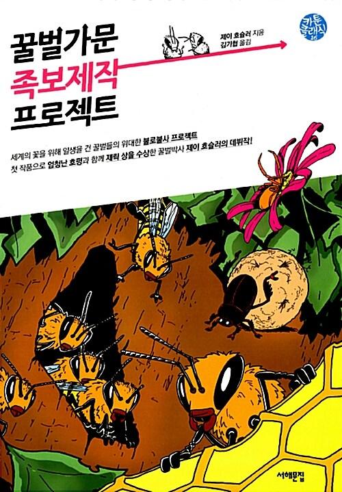 꿀벌가문 족보제작 프로젝트