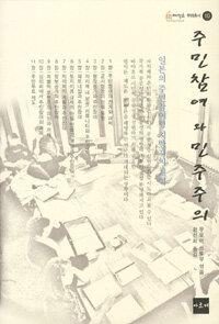 주민참여와 민주주의 : 일본의 주민참여형 지방자치 개혁