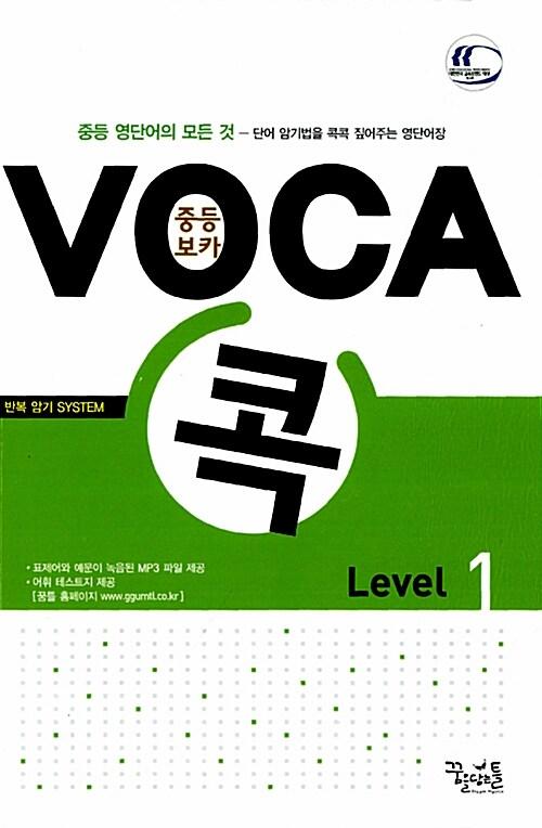 중등 Voca 콕 Level 1
