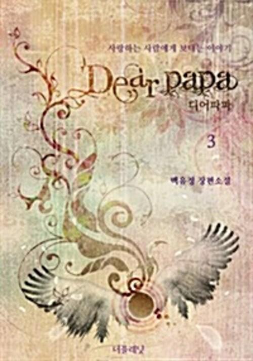 Dear Papa 3 (완결)