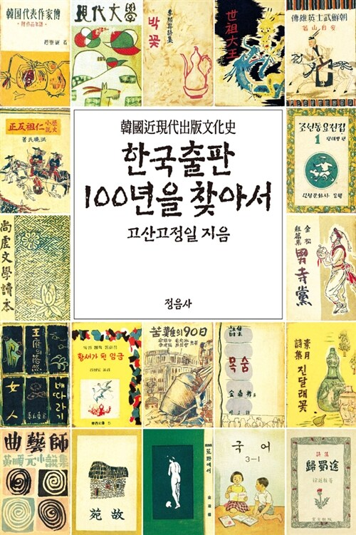 한국출판 100년을 찾아서