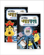 [세트] 우주 탐험단 네발로행진호 1~2 세트 - 전2권
