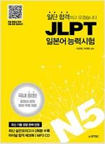 일단 합격하고 오겠습니다 JLPT 일본어능력시험 N5