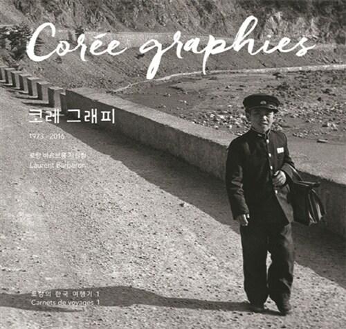 Coree graphies 코레 그래피 1973-2016