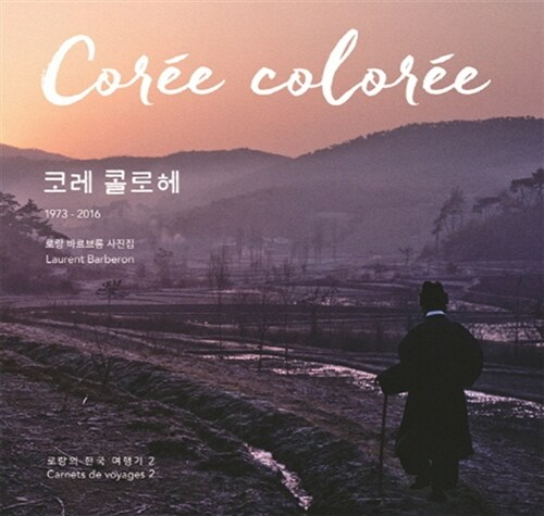Coree coloree 코레 콜로헤 1973-2016