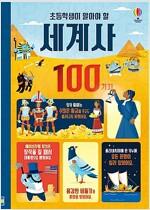 초등학생이 알아야 할 세계사 100가지