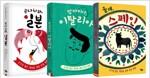 책으로 여행하는 아이 세트 - 전3권