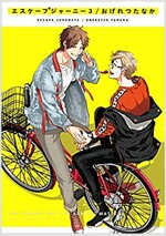 エスケ-プジャ-ニ- (3) (ビ-ボ-イコミックスデラックス) (コミック)