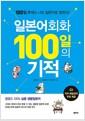 [중고] 일본어회화 100일의 기적