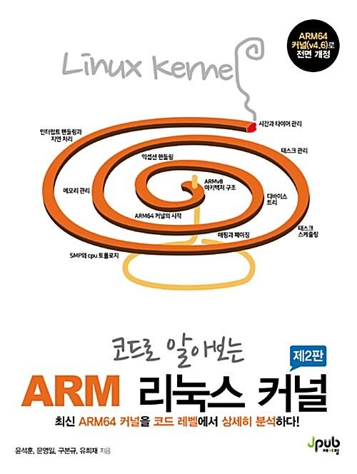 ARM 리눅스 커널