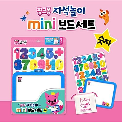핑크퐁 자석놀이 mini 보드세트 : 숫자