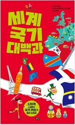 세계 국기 대백과