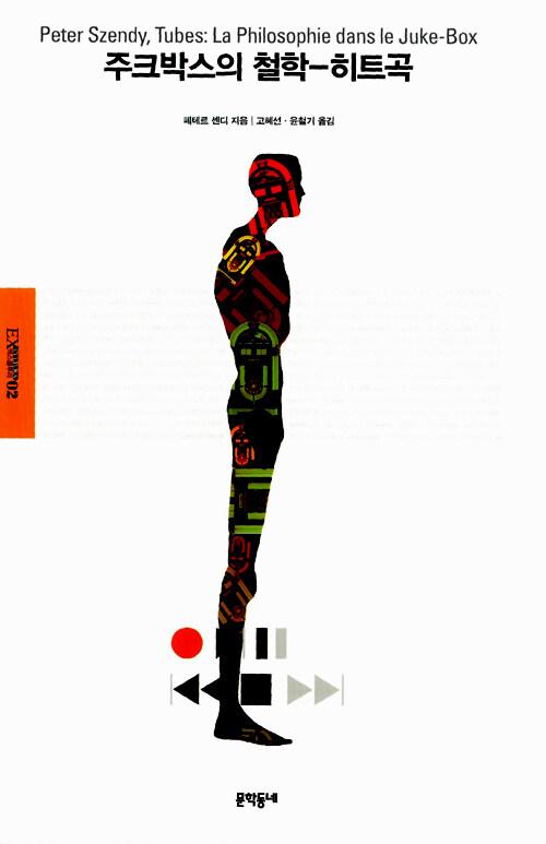 주크박스의 철학 : 히트곡