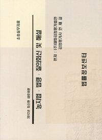 (새로 바뀐) 농지법ㆍ법령ㆍ질의회신 및 해설 : 소송실무자료