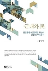근대와 民 : 인간존중·신분해방 사상이 만든 민주공화국
