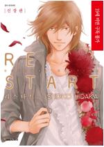 [고화질] [비애] 리스타트(Restart) (신장판)