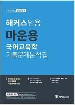 2019 해커스 임용 마운용 국어교육학 기출문제분석집