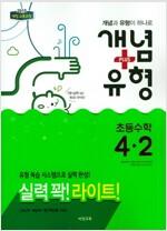 개념 + 유형 라이트 초등 수학 4-2 (2018년)