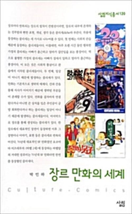 장르 만화의 세계 - 살림지식총서 120