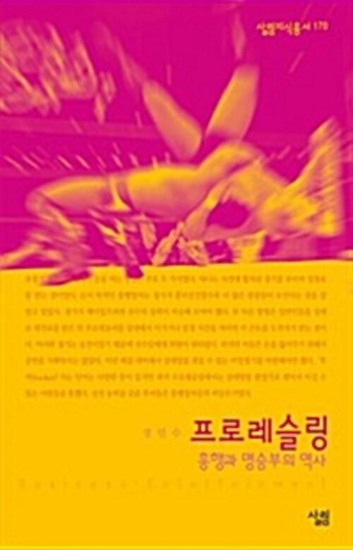 프로레슬링 : 흥행과 명승부의 역사 - 살림지식총서 170
