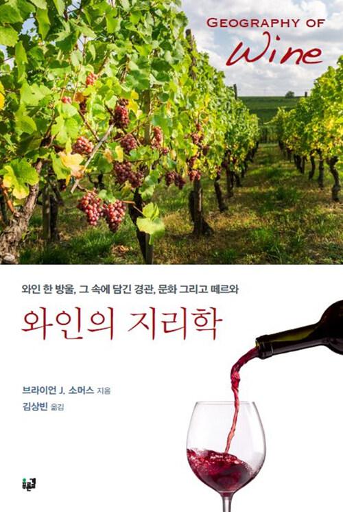 와인의 지리학 : 와인 한 방울, 그 속에 담긴 경관, 문화 그리고 떼르와