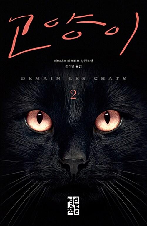 고양이 2 (리커버 특별판)