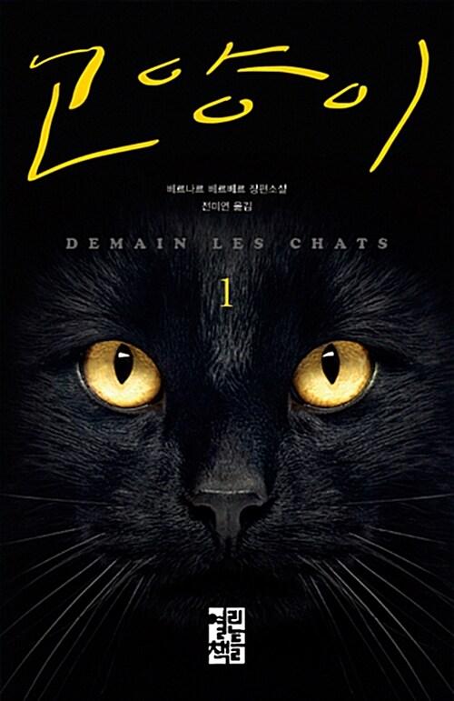 고양이 1 (리커버 특별판)