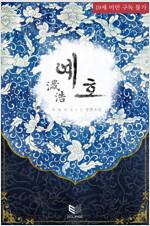 [세트] [BL] 예호 (외전 포함) (총2권/완결)
