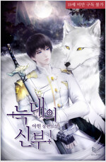 [세트] [BL] 늑대의 신부 (총2권/완결)
