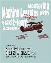 Scikit-learn으로 머신 러닝 마스터 2/e : 지도 학습, 비지도 학습, 강화 학습 - 핵심 기법 이해와 활용