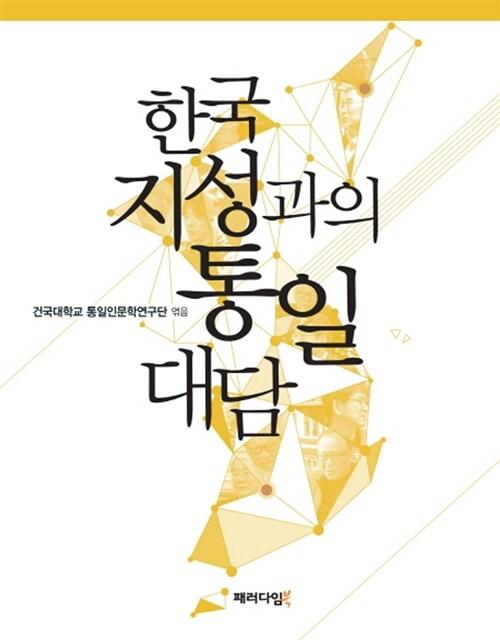 한국지성과의 통일대담