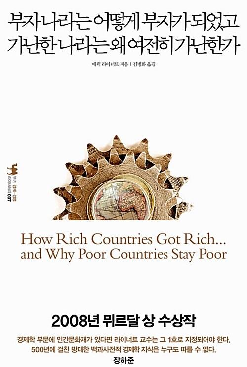 부자 나라는 어떻게 부자가 되었고 가난한 나라는 왜 여전히 가난한가