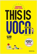 This is Vocabulary 입문
