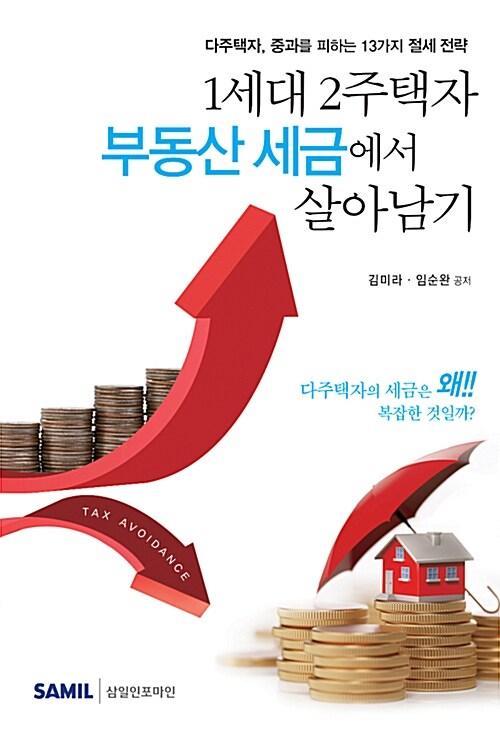 [중고] 1세대 2주택자 부동산 세금에서 살아남기