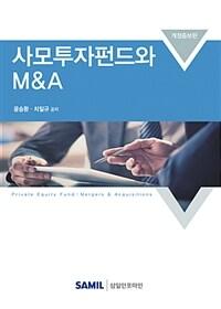 사모투자펀드와 M&A = 개정증보판