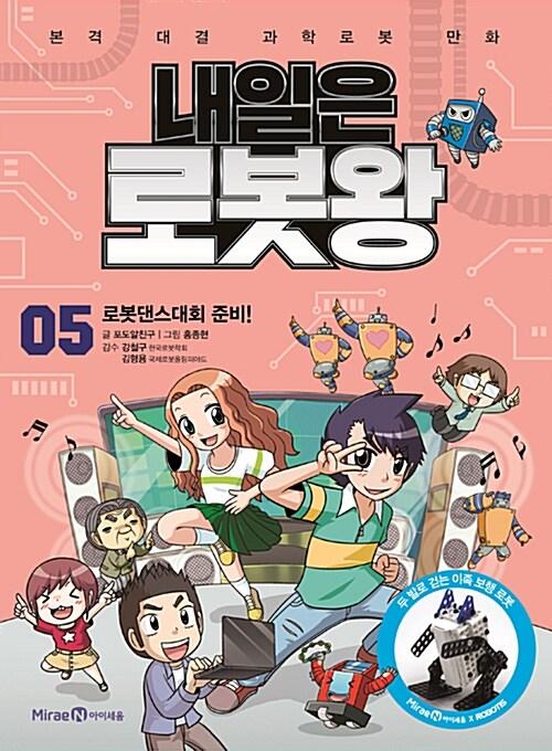 내일은 로봇왕 5 (본책 + 이족 보행 로봇 키트)