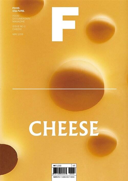 매거진 F (Magazine F) Vol.02 : 치즈 (Cheese)