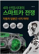 4차 산업시대의 스마트카전쟁 : 자동차 당분간 사지마라!