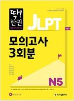 딱! 한 권 JLPT 일본어능력시험 모의고사 3회분 N5