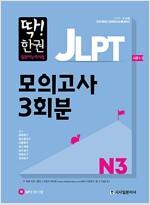 딱! 한 권 JLPT 일본어능력시험 모의고사 3회분 N3