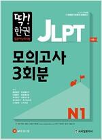 딱! 한 권 JLPT 일본어능력시험 모의고사 3회분 N1