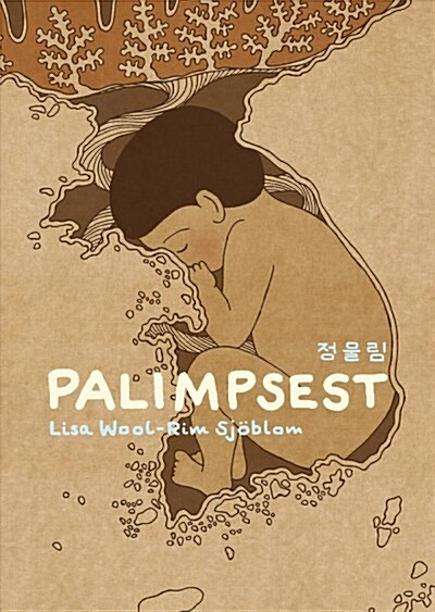 Palimpsest: Documents from a Korean Adoption (Paperback)